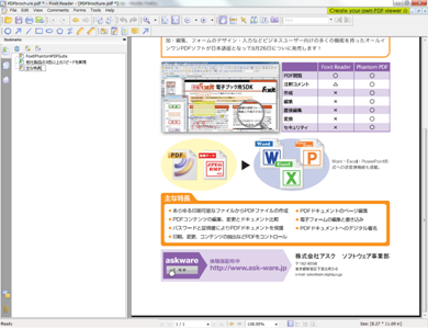 Foxit J-Reader Plus 5.0 しおりの追加