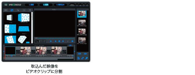 取り込んだ画像をビデオクリップに分割