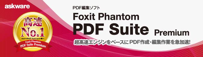 Foxit J-Reader Plus 5.0 無料ダウンロード