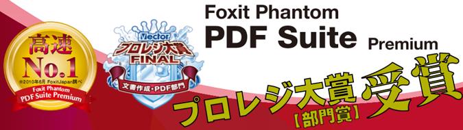 Foxit Phantom PDF Suite Premium