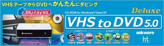 VHSからDVDへかんたんにダビング