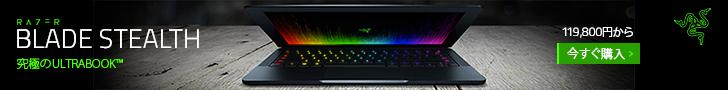 Razer Blade Stealth - Core i7と4K液晶搭載の12.5型Ultrabook™超薄型ノートパソコン
