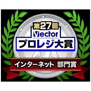 インターネット 部門賞