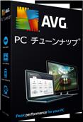 AVG PC チューンナップ 2015