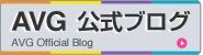 AVG 公式ブログ