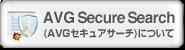 AVG Secure Search(AVGセキュアサーチ)について