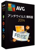 AVG アンチウイルス 2015 無料版