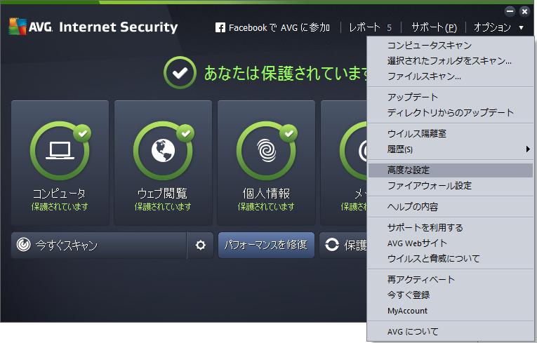 AVG アンチウイルス・インターネットセキュリティ 2016