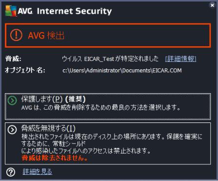AVG 無料ウイルス検出