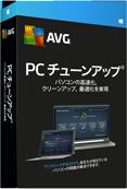 AVG PCチューンナップ  (製品版)