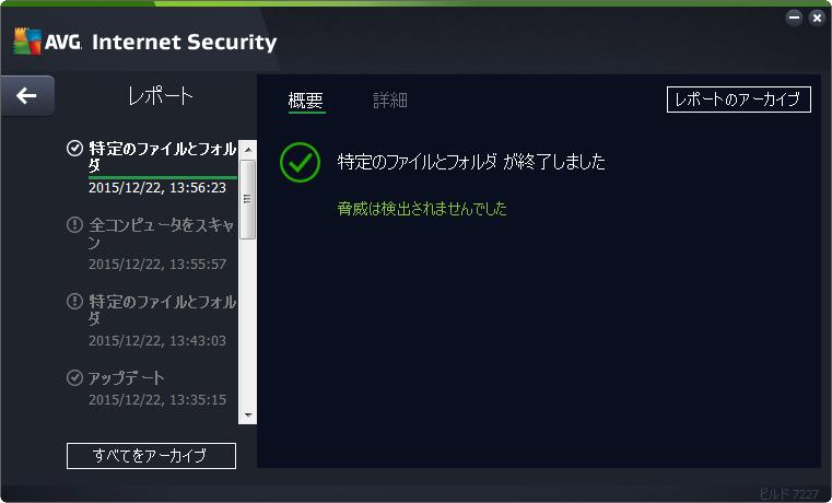 AVG アンチウイルスで特定のファイルとフォルダをスキャン