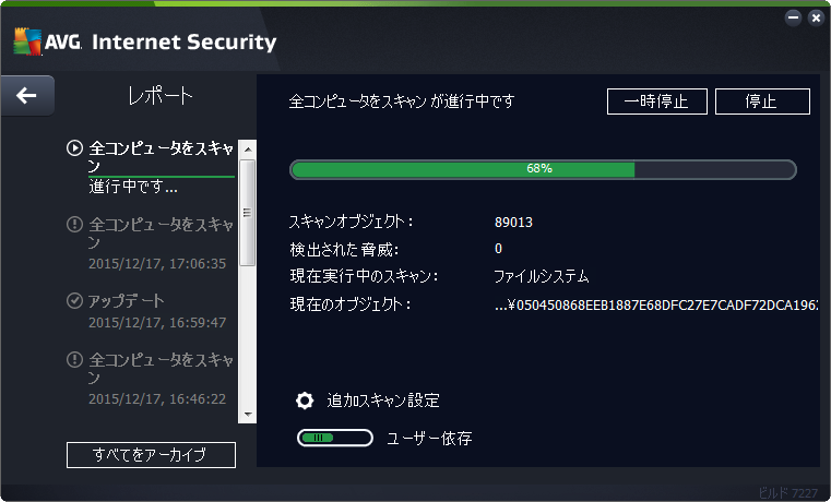 AVG 無料ウイルスパソコンスキャン