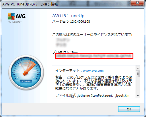 AVG ライセンス番号の表示