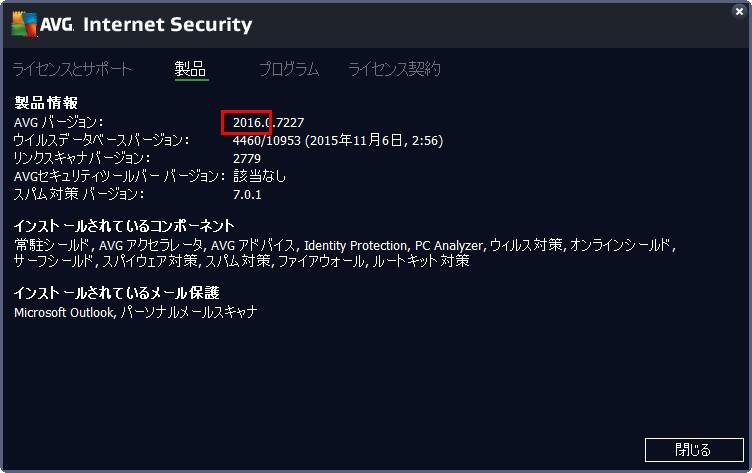AVGのバージョン情報が表示されます。
