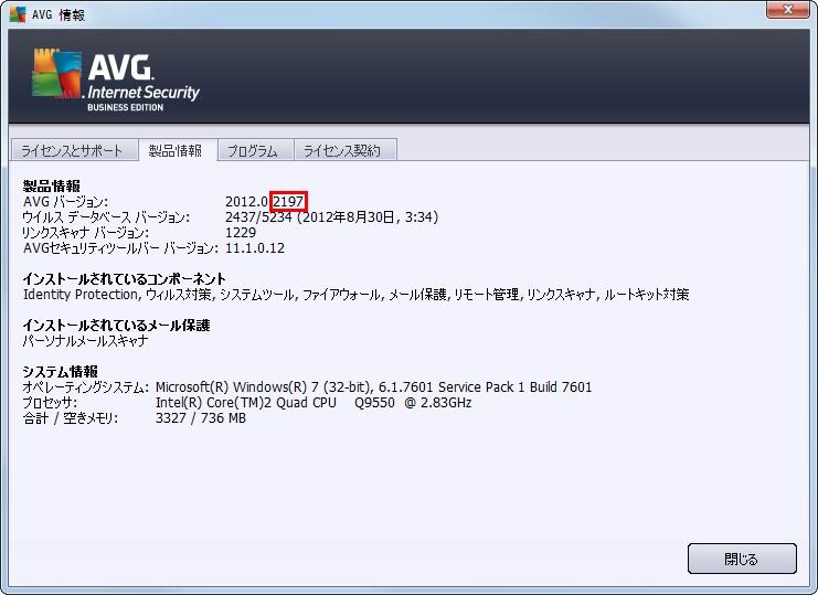AVG 2012 のバージョン情報が表示されます。