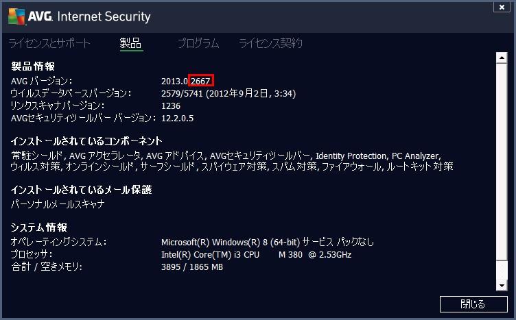 AVG 2013 のバージョン情報が表示されます。