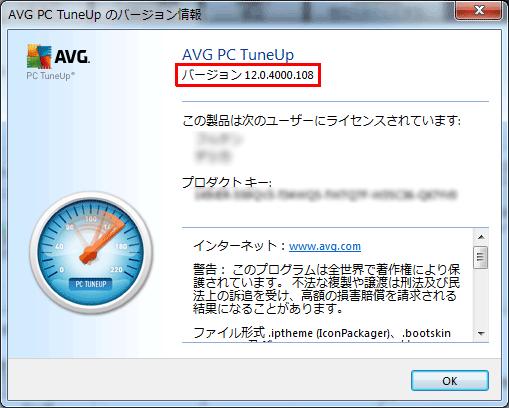 AVG PC チューンナップ のバージョン情報が表示されます。