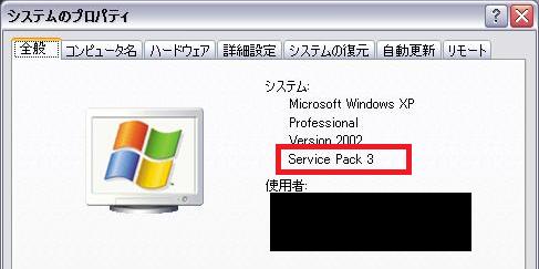 オペレーティングシステムのバージョン情報が表示されます。