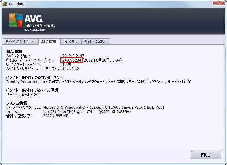 AVG 2012 のウイルスデータベースバージョン情報が表示されます。