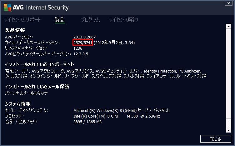 AVG 2013 のウイルスデータベースバージョン情報が表示されます。