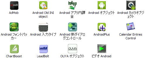 インディゲームクリエイター Android 専用オブジェクト