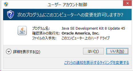 Java Development Kit インストールスタート