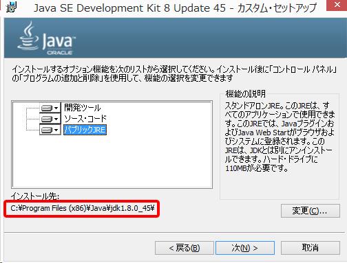 Java Development Kit インストールパス