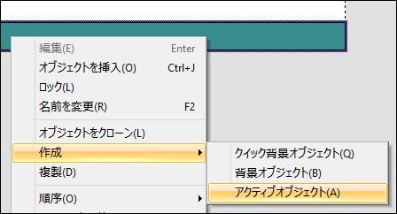 作成-アクティブオブジェクト
