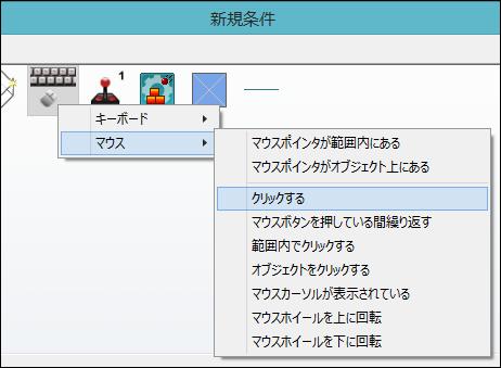 イベント-マウスクリック