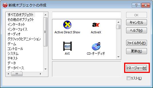 オブジェクト作成メニュー