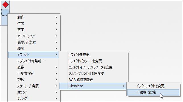 エフェクト-Obsolete-半透明.png