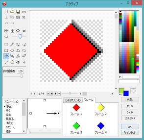 オブジェクトの色変更-赤