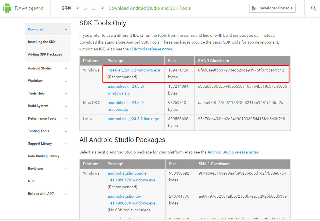 Android SDK トップ