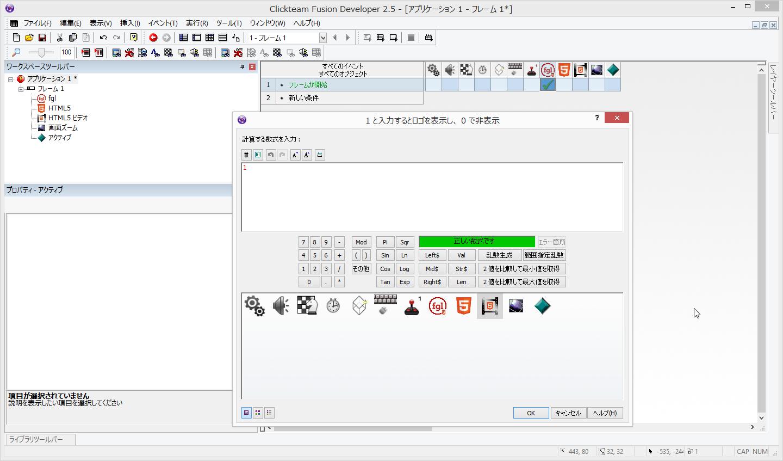 インディゲームクリエイター HTML5 エクスポータ プロパティ