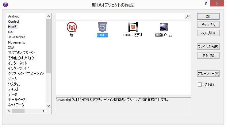 インディゲームクリエイター HTML5 エクスポータ オブジェクト