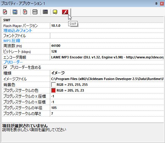 Clickteam Fusion 2.5 フラッシュエキスポータ:フラッシュ設定