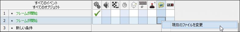 インディゲームクリエイター:フレームに ファイル変更