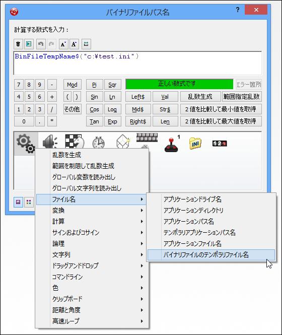 インディゲームクリエイター:終了時 バイナリファイルのテンポラリファイル名
