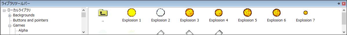 インディゲームクリエイター:ライブラリツールバー