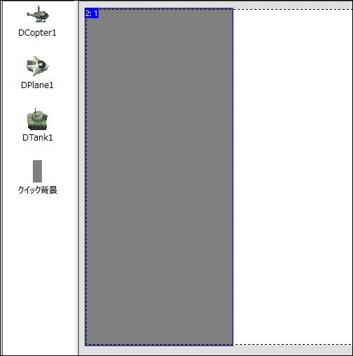 インディゲームクリエイター:クイック背景オブジェクト