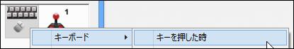 インディゲームクリエイター:キーボード -> キーを押した時