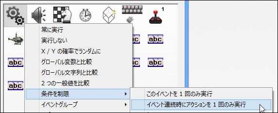 インディゲームクリエイター:条件を制限 -> イベント連続時にアクションを 1 回のみ実行