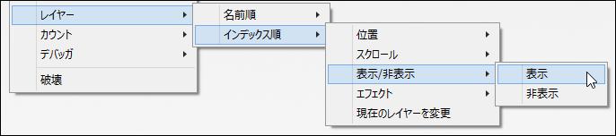 インディゲームクリエイター:レイヤー -> インデックス順 -> 表示/非表示 -> 表示