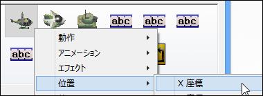インディゲームクリエイター:位置 -> X 座標