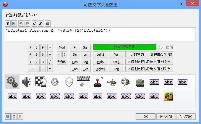 インディゲームクリエイター:可変文字列を変更