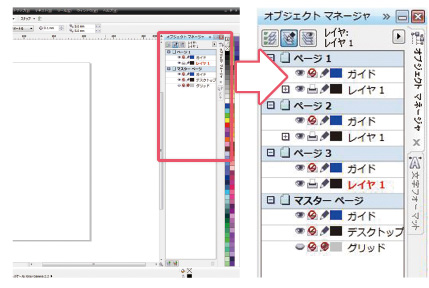 CorelDRAW Essentials X6 - ページごとのレイヤー