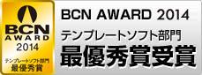 BCN AWARD 2012 最優秀賞受賞