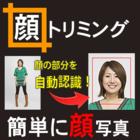顔トリミング(ダウンロード版)