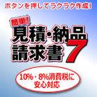 簡単!見積・納品・請求書7 (ダウンロード版)