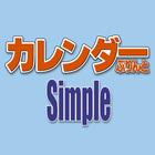 カレンダーぷりんとSimple_DL版